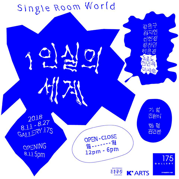 Single Room World